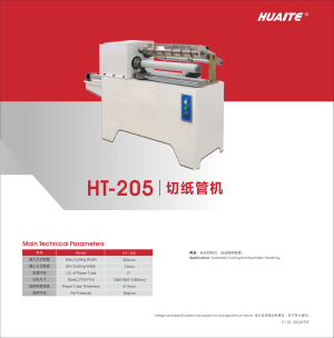 HT205 Paper Cutting Machine