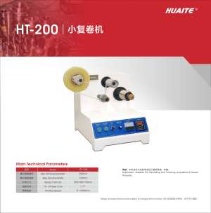 HT200 small rewinding machine